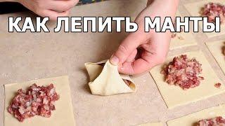 як зробити манти в формі трояндочки