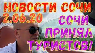 Новости Сочи 02 06 2020г Сочи ПРИНЯЛ первых ТУРИСТОВ