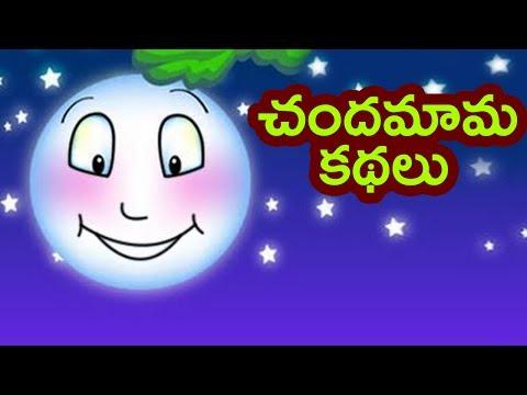 Telugu Moral Stories For Children | Chandamama Kathalu | Animated Telugu Short Stories | Bommarillu
