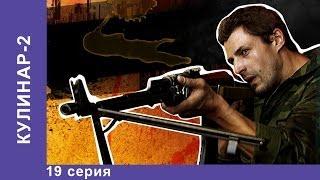 Кулинар 2. Сериал. 19 Серия. StarMedia. Экшн