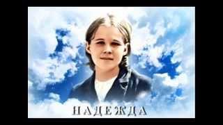 Советские герои - Надежда Курченко
