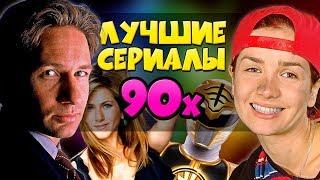 ВСПОМИНАЕМ ВМЕСТЕ /// НАШИ ЛЮБИМЫЕ СЕРИАЛЫ из 90х!