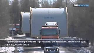 Трасса на Колыме закрыта из-за перевозки крупнейшей в мире мельницы(Тенькинская трасса на Колыме закрыта для всех видов транспорта из-за движения колонны, перевозящей крупней..., 2013-04-19T08:31:08.000Z)