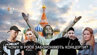 Чому в Росії забороняють концерти, а Кисельов читає реп