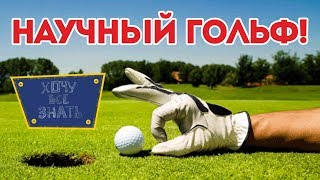 Как правильно играть в гольф с научной точки зрения. Советуем его посмотреть.