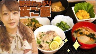 野菜たっぷり夜ご飯作っていきます【料理】 thumbnail