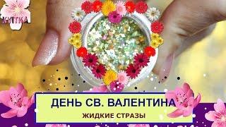 NAILS: ДИЗАЙН НОГТЕЙ: Сердечки: 3-я часть: Соколова Светлана