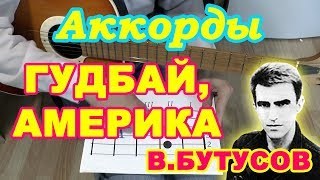 Аккорды Бутусов Гудбай Америка | разбор на гитаре видео урок