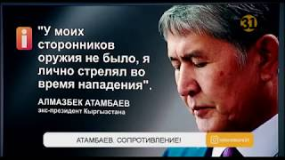 В Кыргызстане, возможно, объявят режим чрезвычайной ситуации