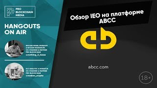 18+ Обзор IEO на платформе ABCC