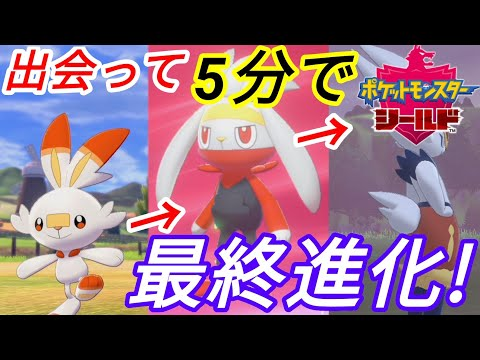三家 シールド 進化 最終 御 ソード ポケモン