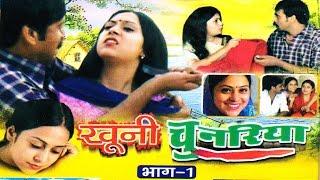 Dhola - Khooni Chunariya Part 1 | Sadhna  | Trimurti Cassettes
