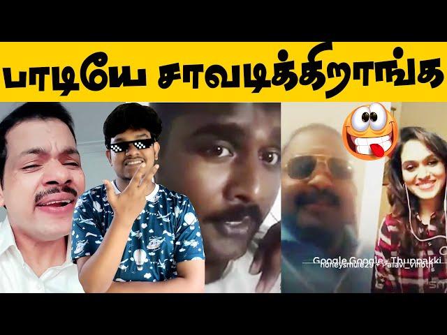 தயவுசெய்து இப்படி பாடி கொல்லாதீங்க🙏 Tamil Funny Singing Troll😜 Smule Singers | Tamil Memes