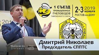 Дмитрий Николаев Состояние промышленного пчеловодства 1 съезд СППТС Ростов-на-Дону