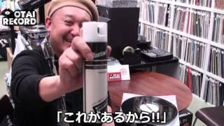 [1/2]レコードのしつこい汚れも解決! アナログクリーニングスプレー!