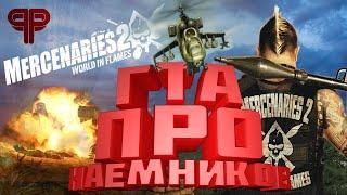 ГТА ПРО НАЕМНИКОВ|MERCENARIES 2: WORLD IN FLAMES|ОБЗОР
