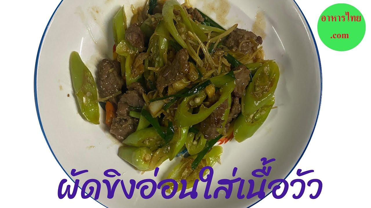 4k สูตรวิธีการทำอาหารไทยผัดขิงอ่อนใส่เนื้อวัว อย่างละเอียดเหมาะสำหรับผู้เริ่มหัดทำอาหาร ทำง่ายน่ากิน
