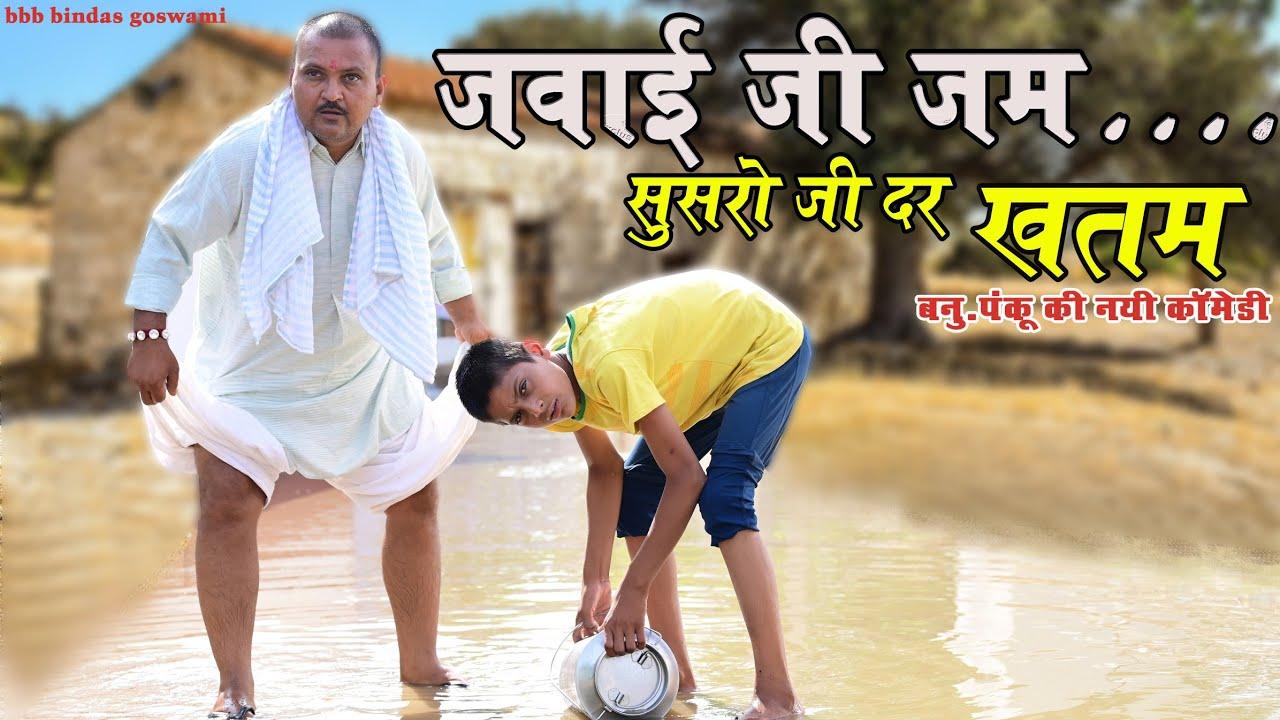 जवाई जम ससुर जी ख़त्म || जवाई राजा ||JAWAI RAJA ||Banwari Lal || Banwari Lal Ki Comedy||MARWADI MAJO|