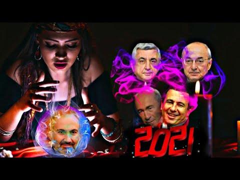 Ի՞նչ կլինի 2021 թ. Նիկոլի հետ. Ուշագրավ գուշակություններ!