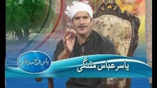 Budi No Dabka Maar Betha By yasir Abbas Malangi And Ali Zulfi At Sohni Dharti TV