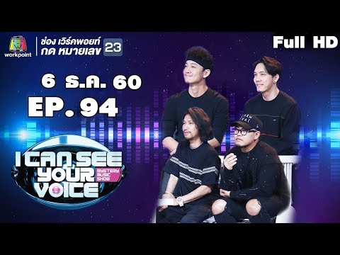 I Can See Your Voice -TH   EP.94   Potato   6 ธ.ค. 60 Full HD