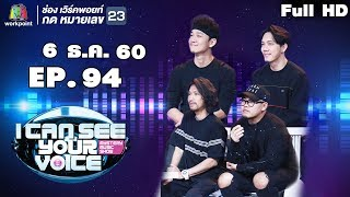 I Can See Your Voice TH EP 94 Potato 6 ธ ค 60 Full HD