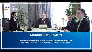 Market Discussion 26 февраля: Новости недели,  валютные пары,  биржа и рынок криптовалют