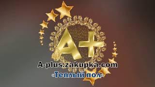 """Интернет магазин Теплых Полов """" А-Plus """" New 2018"""