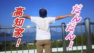 島根(高知)発!だんだん水産♯34 一泊二日の旅も最後になりました。 最...