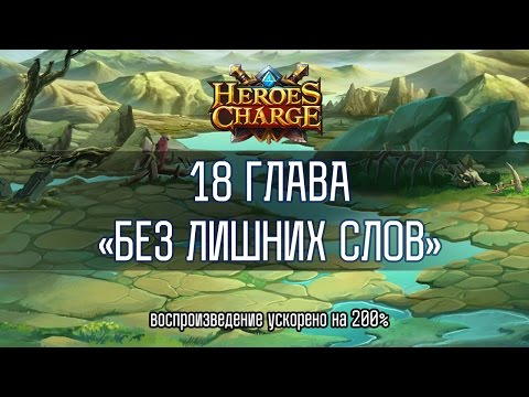 Heroes Charge: Прохождение 18 главы нормал