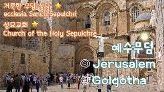 [이스라엘]#3 거룩한 무덤 성당, 성묘교회 둘러보기!