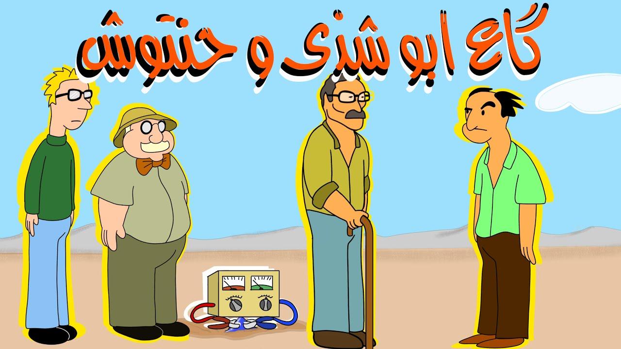 أرض ابو شذى و حنتوش!!