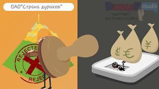 Анимационный ролик для сайта экономической игры mysoccer.money