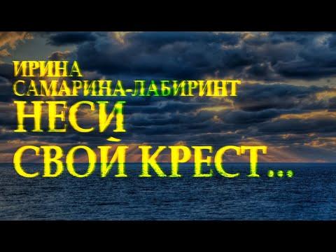 """Сильный стих """"Неси свой крест"""" Ирина Самарина-Лабиринт Читает Леонид Юдин"""