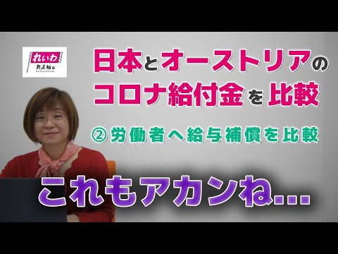 【日本とオーストリアの給付金比較シリーズ後編2/3・労働者編】