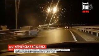 На вкритому кригою Керченському мосту сталася масова аварія