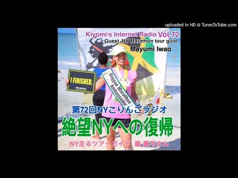 第72回NYこりんごラジオ(NY LOVER、走るツアーガイド 巌真弓さん)