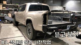 [Toyota Tacoma 사고차 뜯기] 3. 화물칸 …