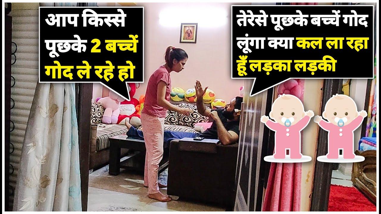 बीवी से बिना पूछे पति ने लिए 2 बच्चें गोद 👩🏻🦲🧑🏻🦲 | Sunny Arya | Tehelka Prank