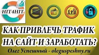 Popunder ru – Биржа трафика, Реклама, Заработок и Монетизация сайтов Заработок в интернете