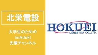 北栄電設|大学生のためのimAdokI先輩チャンネル【4/21(火)進路・就職相談会2021】
