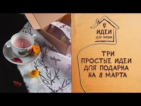 Женский день 8 марта Сценарии, тосты, стихи