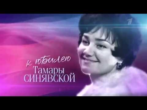 Тамара Синявская созвездие любви 7 07 2018