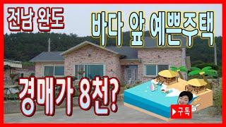 [부동산추천] 전남 완도 단독주택 경매가 8천만원/음성…