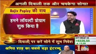CNBC Awaaz Diwali Special with Rajiv Popley - Director, Popley Group