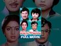Pachani Kapuram Full Movie | Krishna, Sridevi, Kongaru Jagayya | Rama Rao Tatineni | Chakravarthy