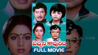 Pachani Kapura Я Full Movie   Крішна, Sridevi, Kongaru Jagayya   Rama Rao Tatine В Атмосферу   Chakravarthy