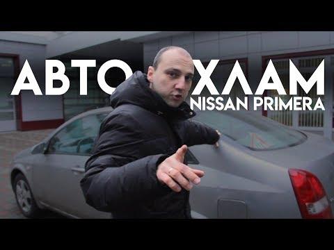 АВТОХЛАМ Nissan Primera 2004