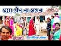 ધમા ડોન ના લગન   dhmodon   Gujarati comedy