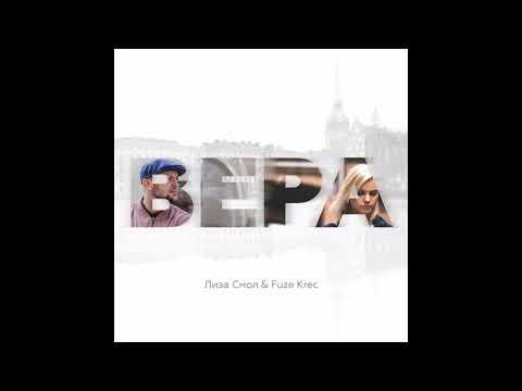 Лиза Смол - Вера [feat Krec(Fuze)]